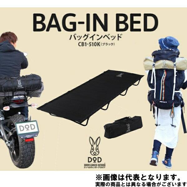 【DOD】バッグインベッド ブラック(CB1-510K)キャンプ用ベッド アウトドアベッド ドッペルギャンガー ベッド