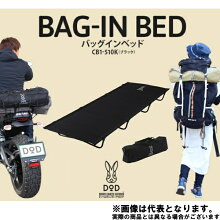 【ドッペルギャンガー】バッグインベッドブラック(CB1-510K)