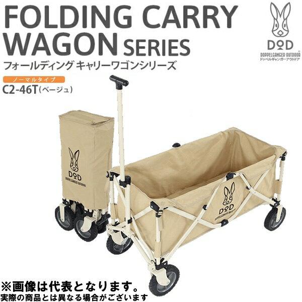 【DOD】フォールディングキャリーワゴン ベージュ(C2-46T)ドッペルギャンガー