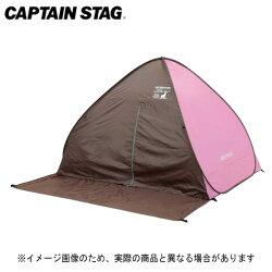 【キャプテンスタッグ】CSシャルマンポップアップテントフルクローズ(ピンク)(UA-30)