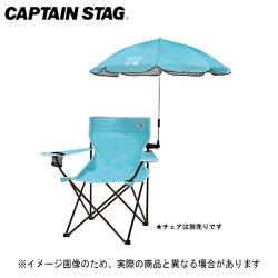 【キャプテンスタッグ】CSシャルマンデタッチャブルチェア用パラソル(ミントグリーン)(UD-52)