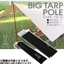 【ドッペルギャンガー】ビッグタープポールブラック(XP5-507K)