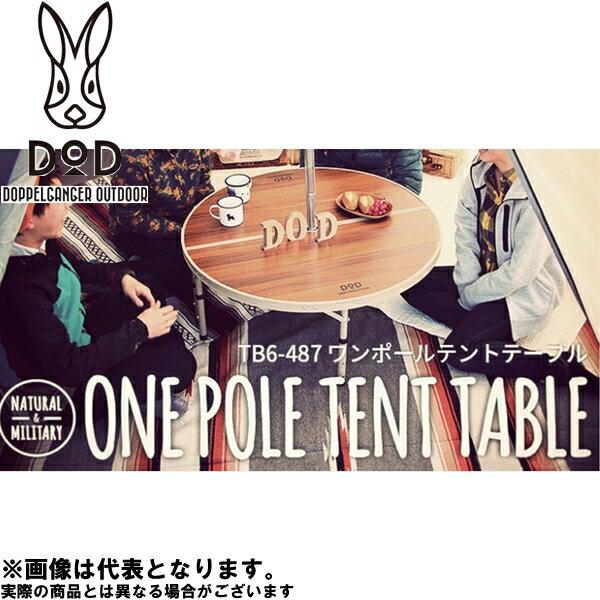 【DOD】ワンポールテントテーブル(TB6-487)アウトドアテーブル キャンプテーブル ドッペルギャンガー テーブル