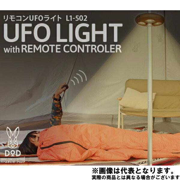 【ドッペルギャンガー】リモコンUFOライト(L1-502)ランタン ドッペルギャンガー ランタン