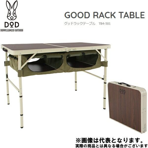 【DOD】グッドラックテーブル(TB4-501)アウトドアテーブル キャンプテーブル ドッペルギャンガー テーブル