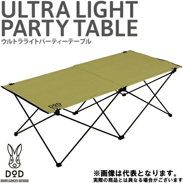 【ドッペルギャンガー】ウルトラライトパーティーテーブル カーキ(TB5-440M)アウトドアテーブル キャンプテーブル ドッペルギャンガー テーブル