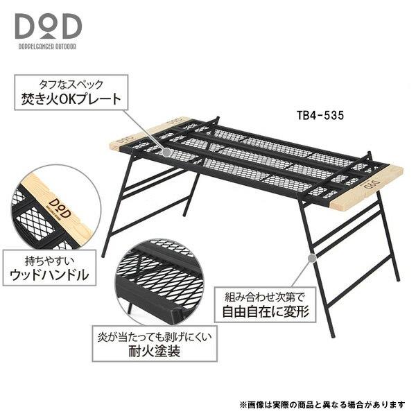 【DOD】テキーラテーブル [大型便](TB4-535)アウトドアテーブル キャンプテーブル ドッペルギャンガー テーブル