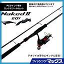 エギングセット ネイキッド2 EGI エギングセット 80EL PE1号-150m付き アオリイカを釣ろう! 釣り竿セット フィッシン…