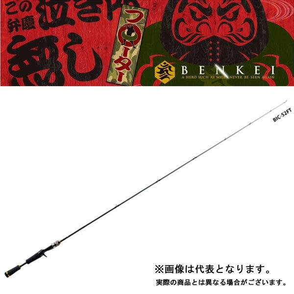 【メジャークラフト】ベンケイ [ ベイト モデル ] BIC-52FT [大型便]