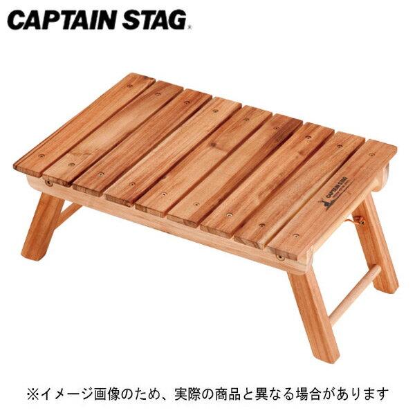 【キャプテンスタッグ】CSクラシックス FDパークテーブル<45>(UP-1006)アウトドア テーブル キャンプ テーブル