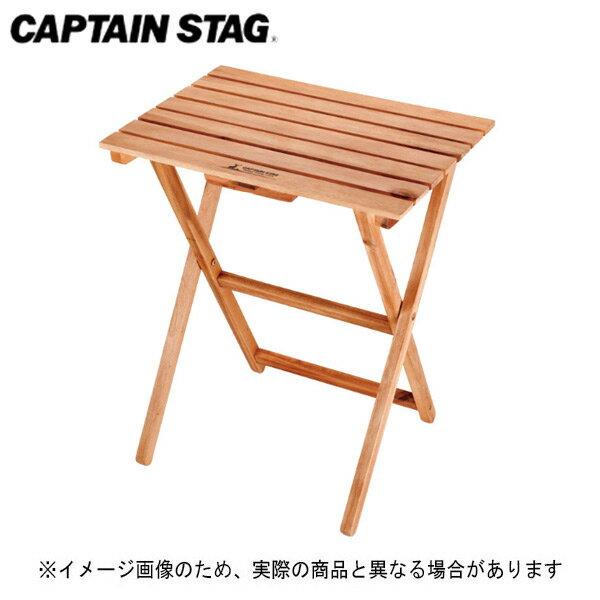 【キャプテンスタッグ】CSクラシックス FDサイドテーブル<50>(UP-1009)アウトドアテーブル キャンプテーブル キャプテンスタッグ テーブル