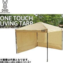 【ドッペルギャンガー】ワンタッチリビングタープベージュ(TT8-400T)