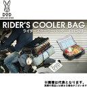 【ドッペルギャンガー】ライダーズクーラーバッグ(CL1-523)