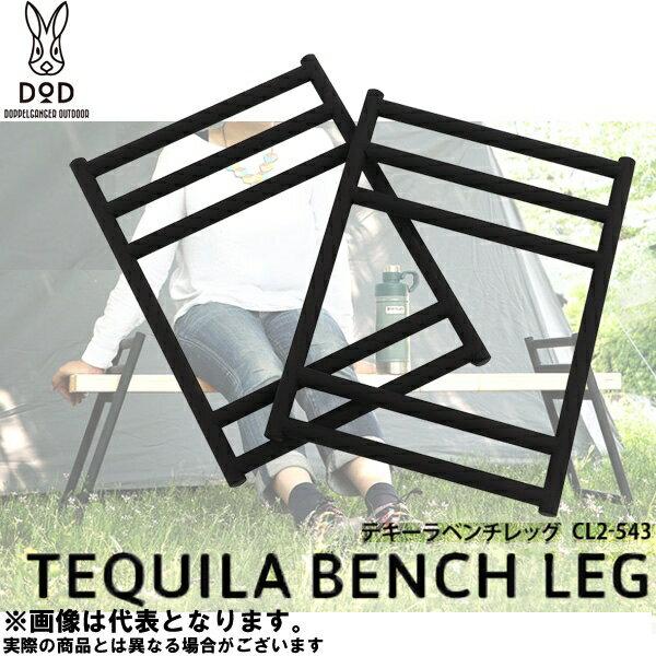 【ドッペルギャンガー】テキーラベンチレッグ(CL2-543)