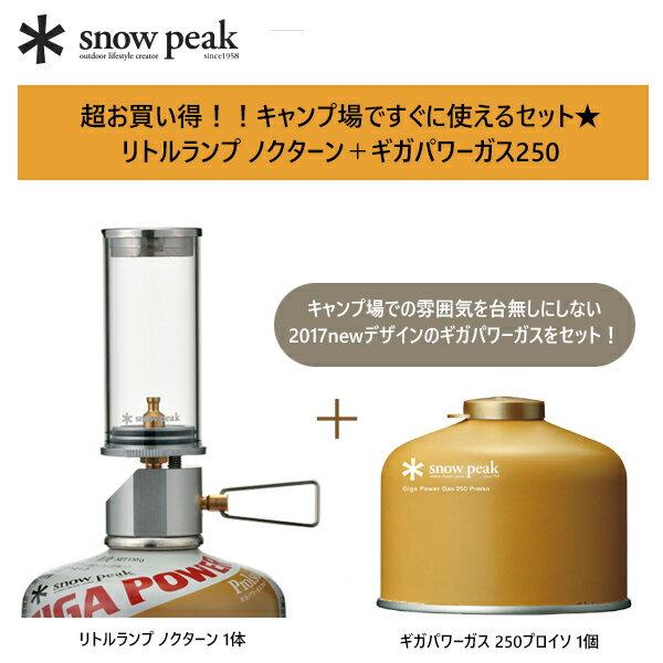 リトルランプ ノクターン + ギガパワーガス 250プロイソ スノーピーク(GL-140−+GP-250GR)