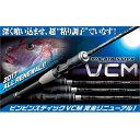 【ジャッカル】NEW ビンビンスティック BSC-70M-VCM[大型便]