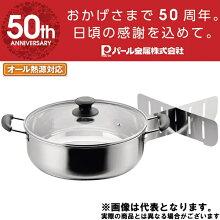 【パール金属】ステンレス製G蓋付おでん鍋26cm(仕切付)(HB-3371)