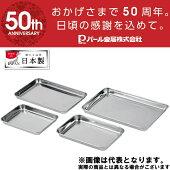 【パール金属】ステンレス製調理トレー4枚セット(HB-3380)