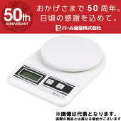 【パール金属】デジタルキッチンスケール3.0kg(D-265)