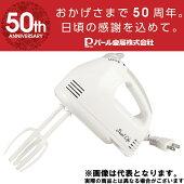 【パール金属】電動ハンドミキサー(プラビーター)(D-266)