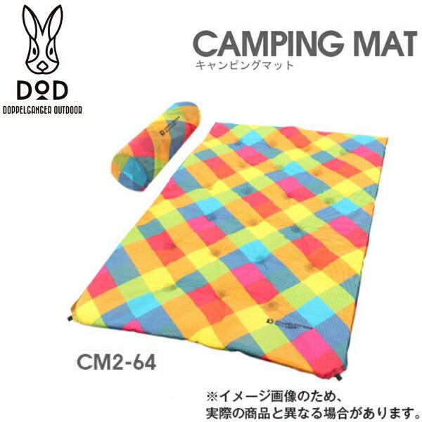 【ドッペルギャンガー】キャンピングマット CM2−64(CM2-64)