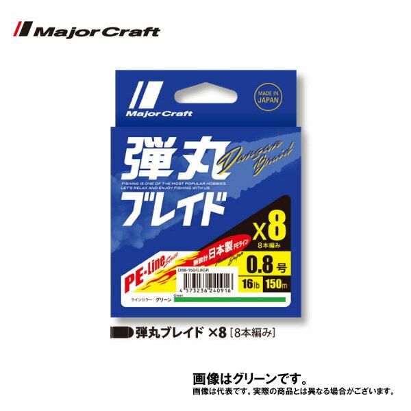 【メジャークラフト】弾丸ブレイドX8 200m 2.5号 マルチ(5色)
