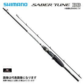 【シマノ】サーベルチューン BB B66L [大型便]SHIMANO シマノ 釣り フィッシング 釣具 釣り用品 太刀魚 船釣り タチウオジギングに最適