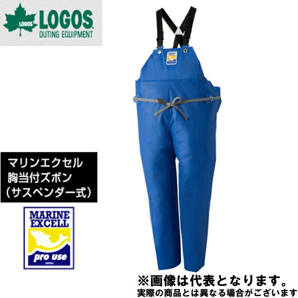 【ロゴス】マリンエクセル 胸当付ズボン膝当て付(サスペンダー式) S ブルー(12063154)