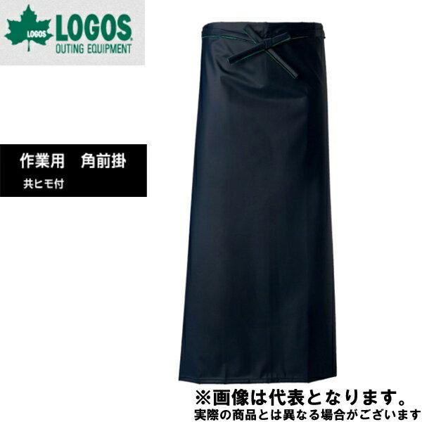 【ロゴス】作業用角前掛 90×90cm 鉄紺(15175180)