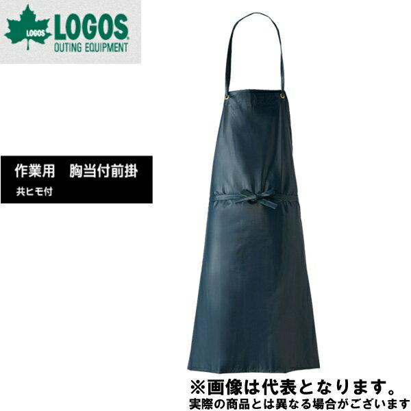 【ロゴス】作業用胸当付前掛 90×105cm 鉄紺(15176180)