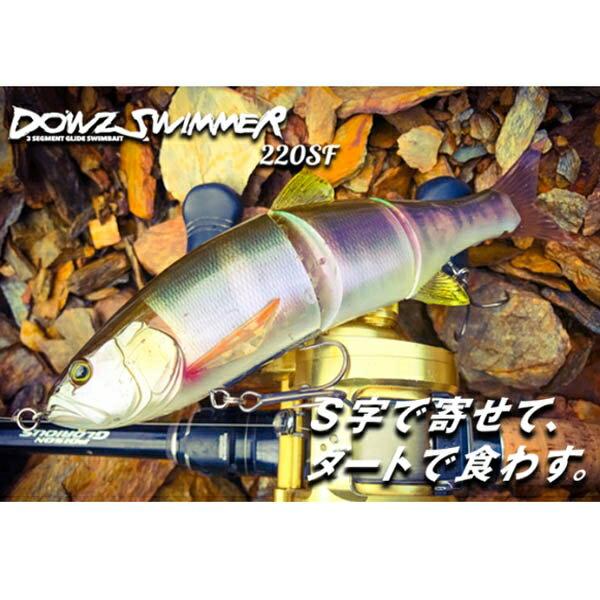 【ジャッカル】ダウズスイマー220SF