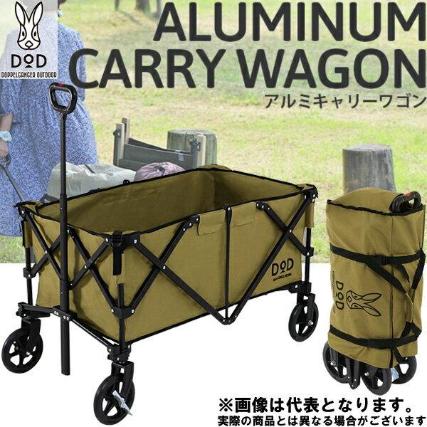 【DOD】アルミキャリーワゴン カーキ/ブラック(C2-534-KH)ドッペルギャンガー