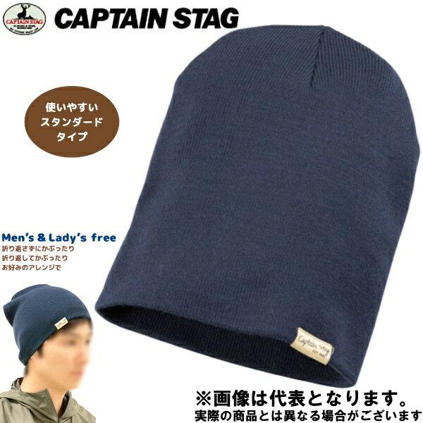UX-735 スタンダードニットキャップ ネイビー キャプテンスタッグ アウトドア 防寒着 帽子 防寒