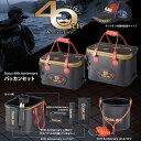 【サンライン】40th アニバーサリー バッカンセット [ SB-4036 ] ブラック ※11月中旬発売予定 予約受付中