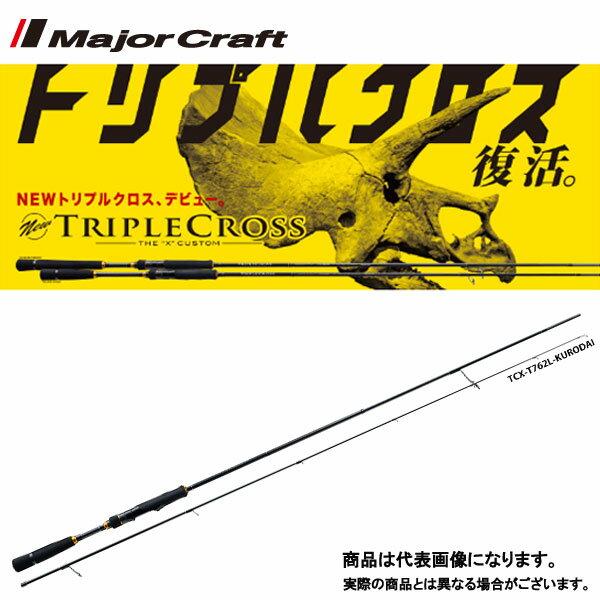 【メジャークラフト】トリプルクロス 黒鯛 TCX-T782MLトリプルクロス チニング チヌ クロダイ