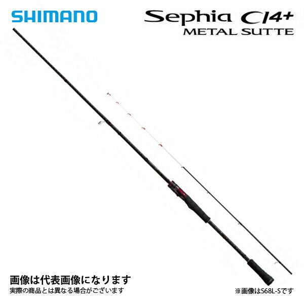 【シマノ】セフィアCI4+ メタルスッテ S68L-S ※5月発売予定 ご予約受付中