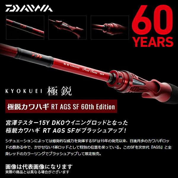 ★送料無料★【ダイワ】60周年記念モデル 極鋭カワハギRT AGS SF 60th Edition