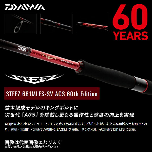 ★送料無料★【ダイワ】60周年記念モデル スティーズ 681MLFS-SV 60th Edition