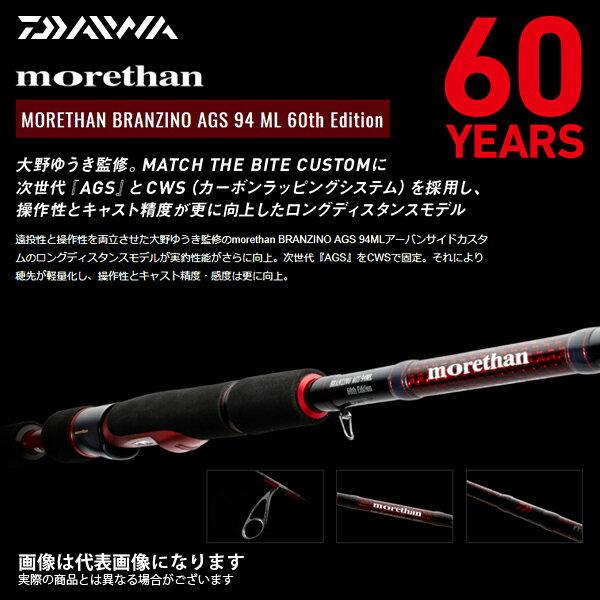 ★送料無料★【ダイワ】60周年記念モデル モアザン ブランジーノ AGS 94ML 60th Edition