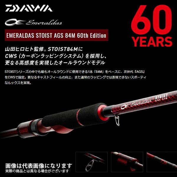 ★送料無料★【ダイワ】60周年記念モデル エメラルダス ストイスト AGS 84M 60th Edition