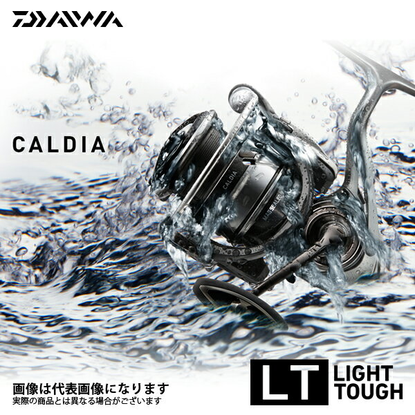 【ダイワ】18 カルディア LT2000Sダイワ スピニングリール DAIWA ダイワ 釣り フィッシング 釣具 釣り用品