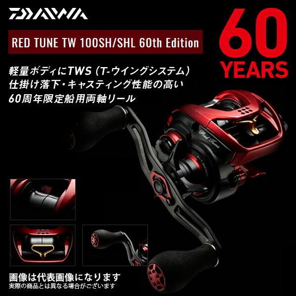 ★送料無料★【ダイワ】60周年記念モデル RED TUNE TW 100SH 60th Edition