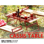 【DOD】カシステーブル(TB4-535-RD)