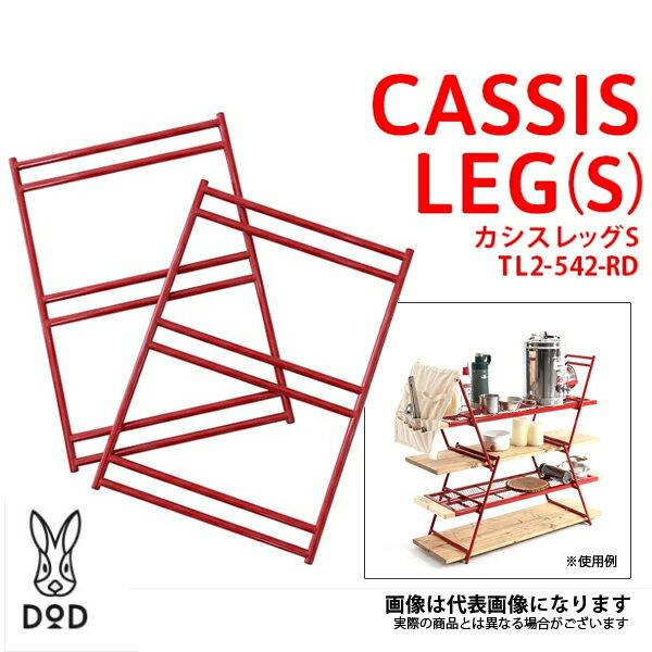 カシスレッグS TL2-542-RD ドッペルギャンガー DOD カスタムパーツ カシステーブル用