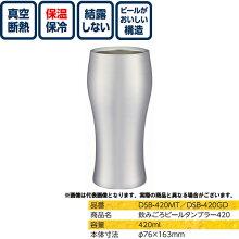 【ドウシシャ】新型飲みごろビールタンブラー420マット(DSB-420MT)