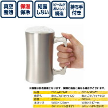 【ドウシシャ】飲みごろジョッキ600MT(DSSJ-600MT)