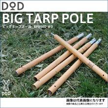 【DOD】ビッグタープポールウッド(XP5-507-WD)