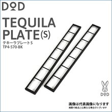 【DOD】テキーラプレートS(TP4-570-BK)
