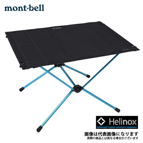 【モンベル】Helinox(ヘリノックス)テーブルワンハードトップL(1822212)