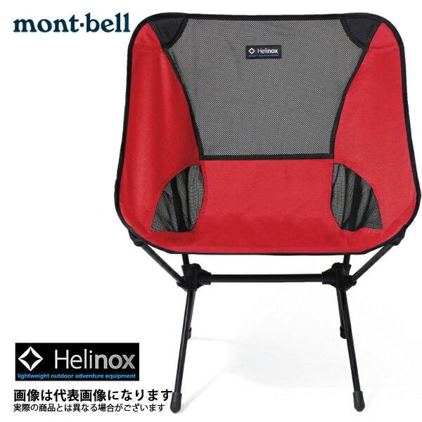 【モンベル】Helinox(ヘリノックス)チェアワンL RD(1822225)